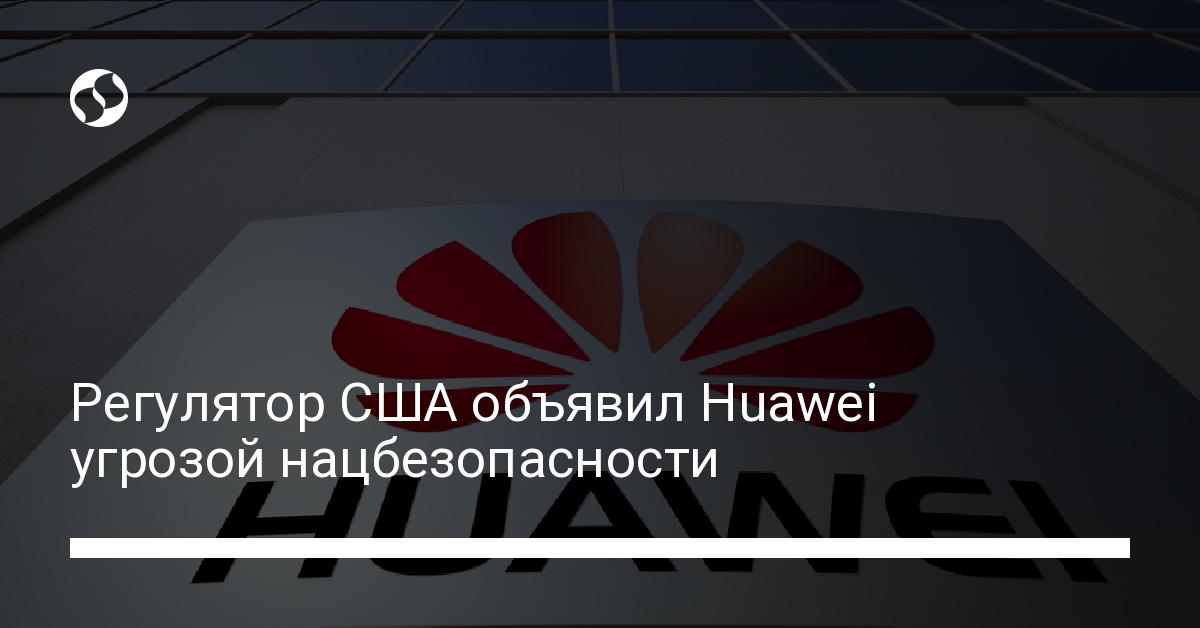 Photo of Регулятор США объявил Huawei угрозой нацбезопасности