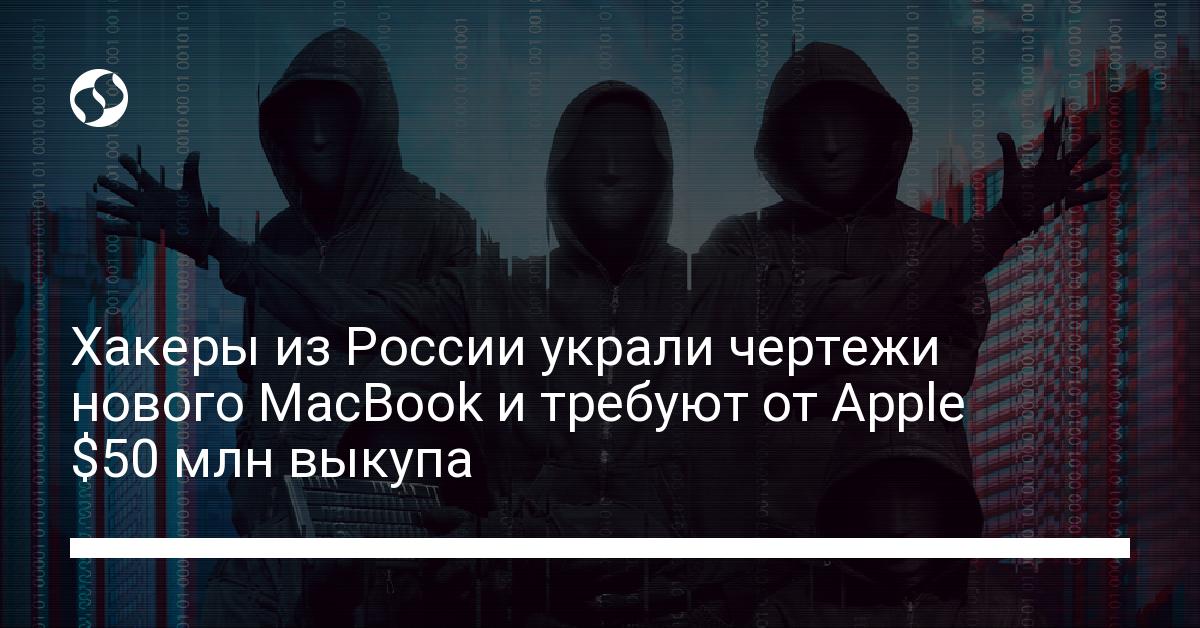 Русские хакеры украли чертежи нового MacBook и требуют от Apple $50 млн выкупа