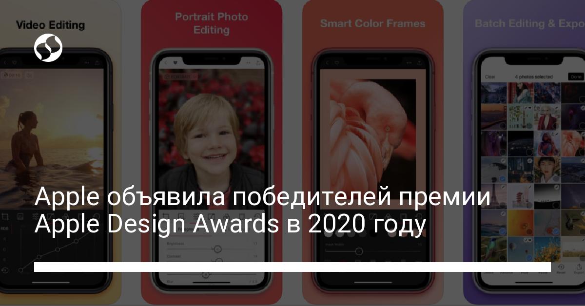 Photo of Apple объявила победителей премии Apple Design Awards в 2020 году