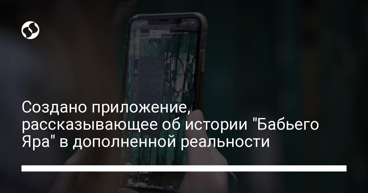 """Photo of Создано приложение, рассказывающее об истории """"Бабьего Яра"""" в дополненной реальности"""