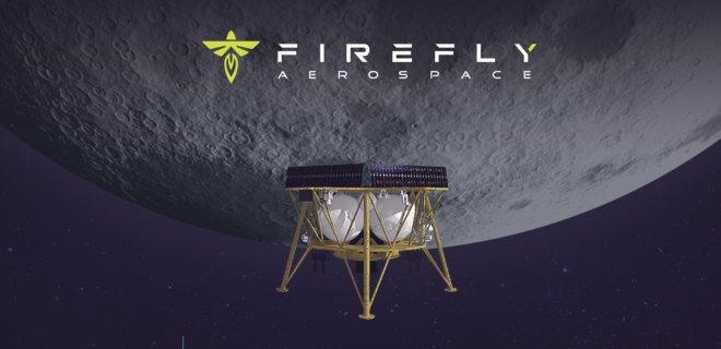 Компания Firefly Aerospace украинца Максима Полякова получила контракт NASA на $9,8 млн - Фото