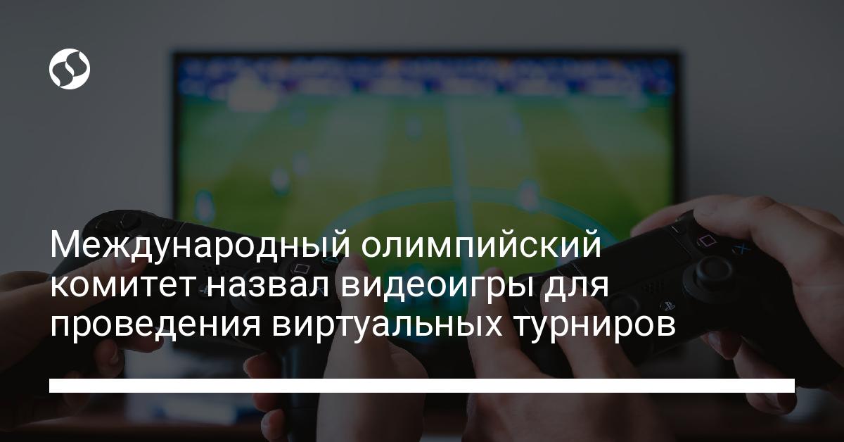 Международный олимпийский комитет назвал видеоигры для проведения виртуальных турниров
