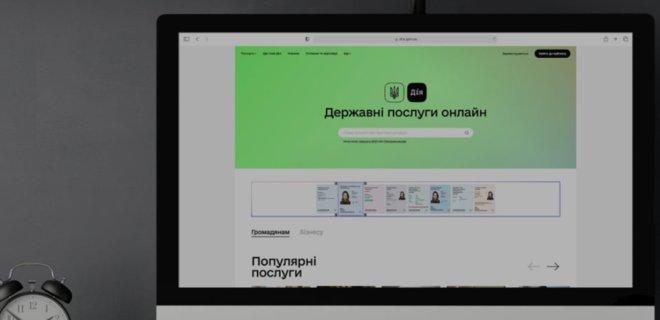 Минцифры открыло доступ к услугам портала Дия для людей без гаджетов и интернета  - Фото