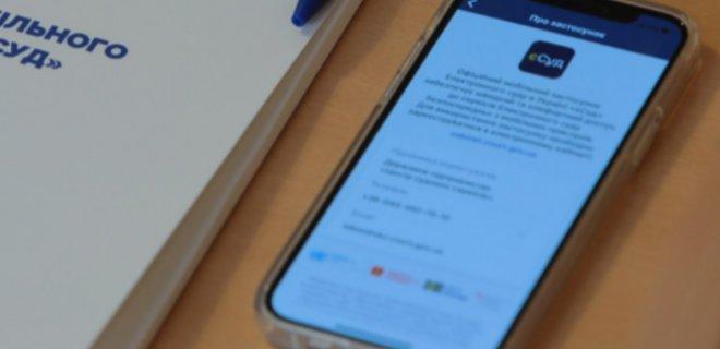 Суд в смартфоне. В Украине запустили новое приложение еСуд - Фото